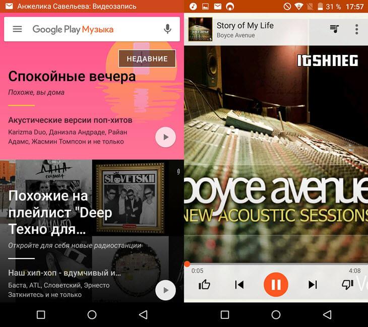 Просто Google Play Музыка