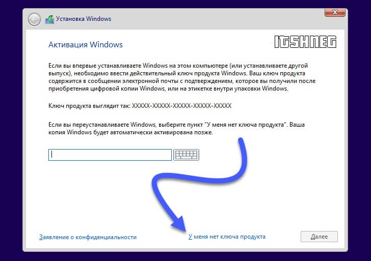 Ставим Windows 10 без серийника