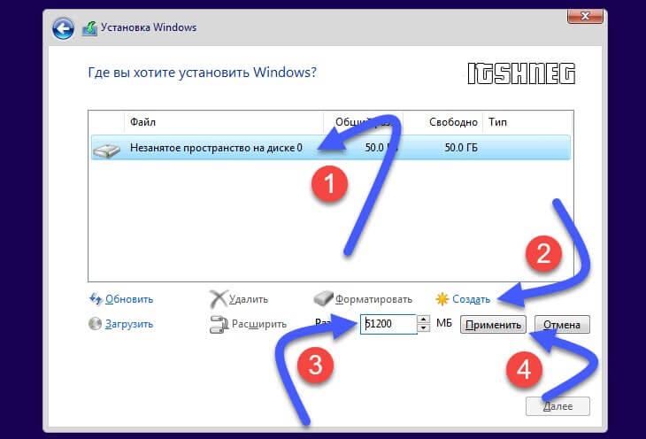 Разметка диска в Windows 10