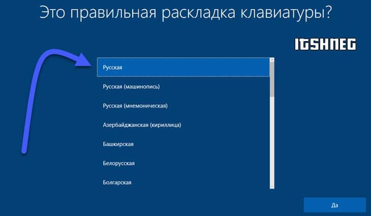 Раскладка клавиатуры при установке Windows 10