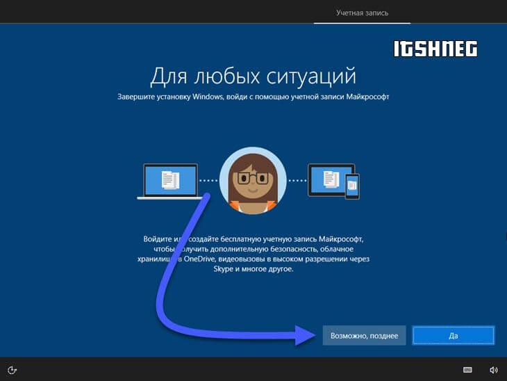 Еще одна страница настройки Windows 10