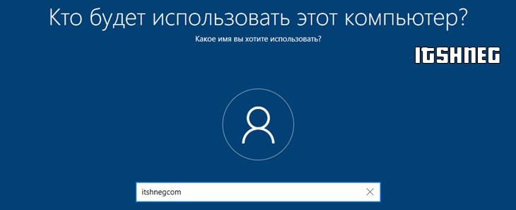 Имя пользователя после установки Windows 10