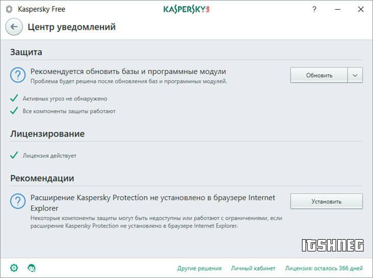 Центр уведомлений Kaspersky Free