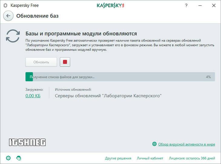 Обновление антивирусных баз kaspersky free