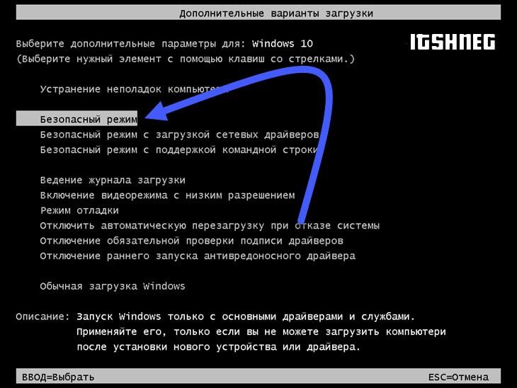 Дополнительные варианты загрузки Windows 10