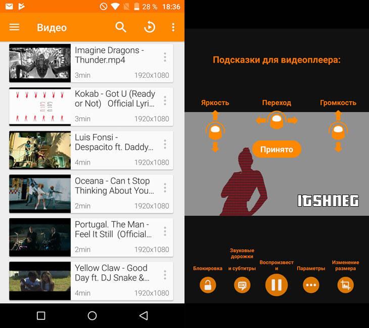 VLC - лучший плеер для Android