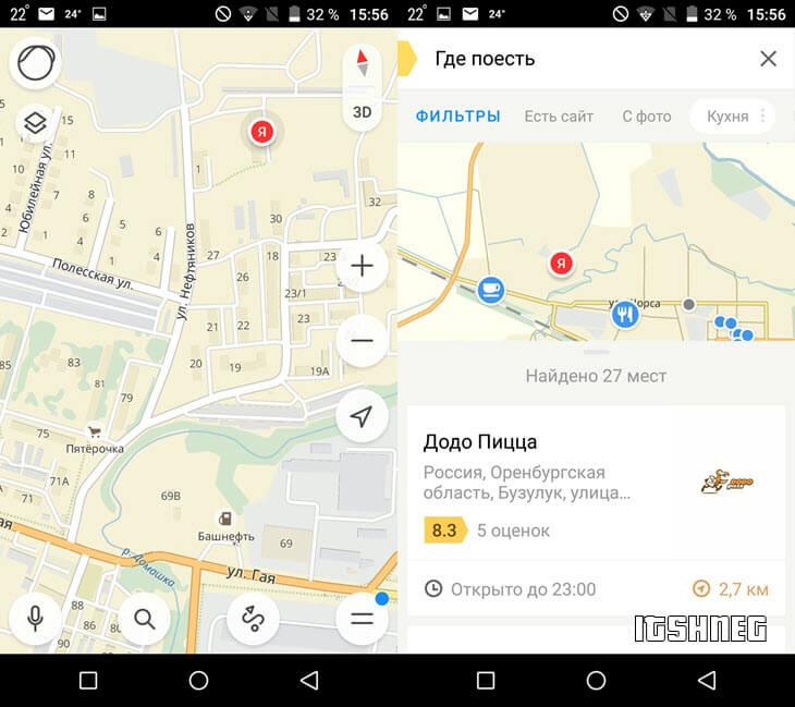 Лучшие программы для смартфона андроид - навигация от Яндекс