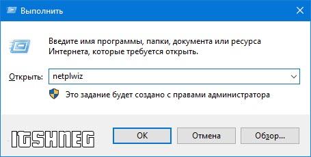 """netplwiz в окошке """"Выполнить"""""""