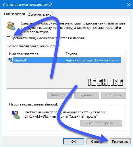 Отключаем требование пароля при загрузке компьютера