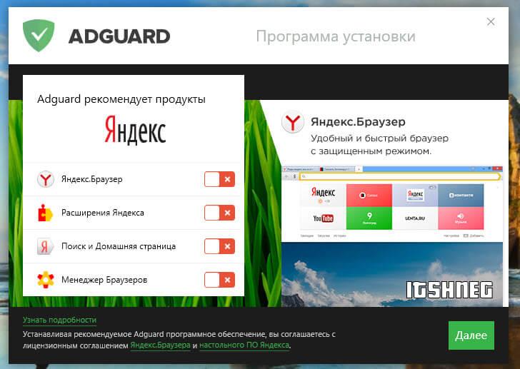 AdGuard для браузера