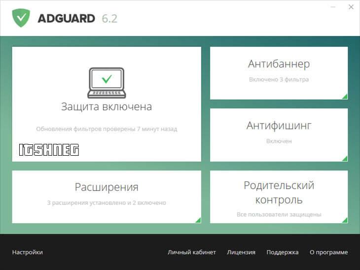 AdGuard - главное окно программы