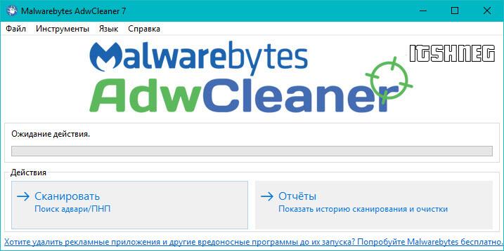 AdwCleaner - лучшее решение удалить всплывающую рекламу в браузере