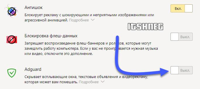 Вылазиет реклама в браузере Яндекс как убрать - AdGuard