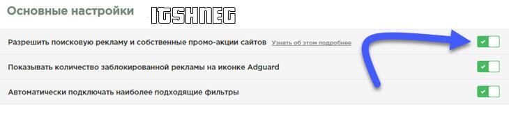 Настройка AdGuard в браузере Яндекс