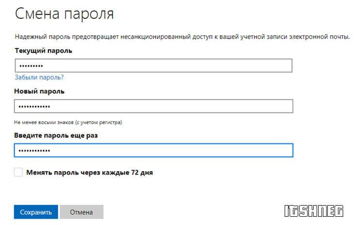 Смена пароля учетной записи Microsoft