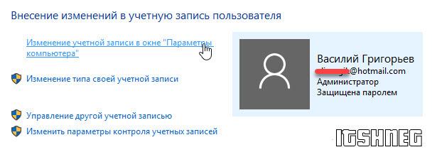 Учетная запись Майкрософт в Windows 10