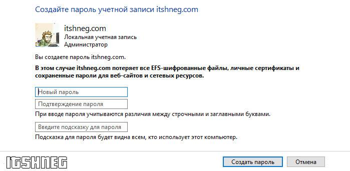 Пароль для локальной учетной записи Windows 10
