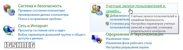 Панель управления - учетные записи пользователей и семейная безопасность