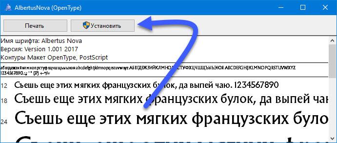 Установка кириллического шрифта в Adobe Photoshop