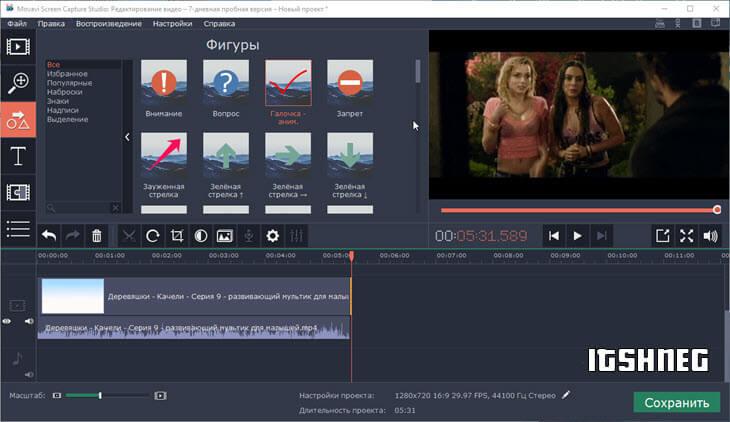 Movavi Screen Capture Studio - Несложный видеомонтаж