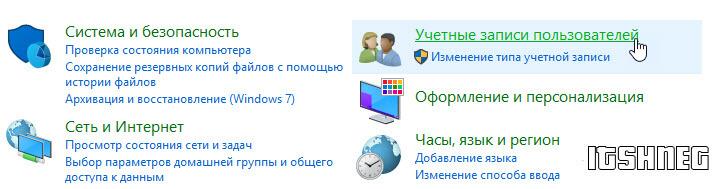 Учетные записи пользователей в панели управления Windows 10