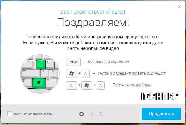 clip2net - мини инструкция