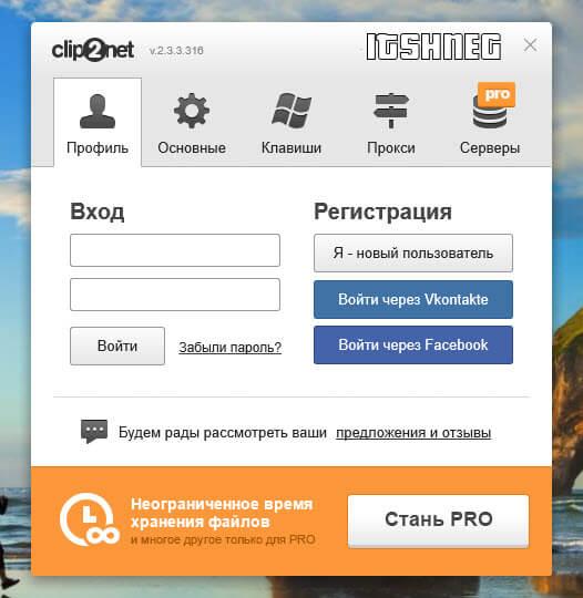 Настройки скриншотера clip2net