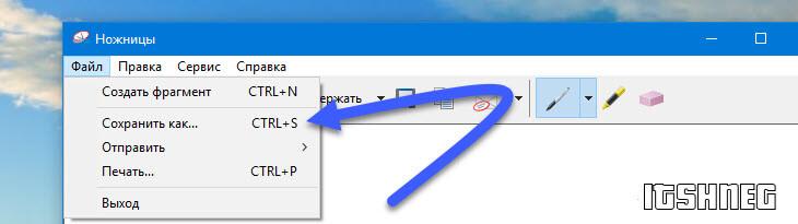Сохранение снимка экрана