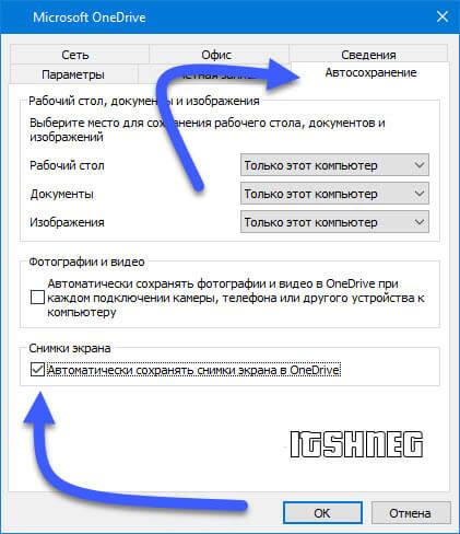 Автосохранение снимков экрана в OneDrive