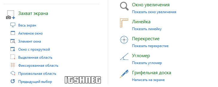 Захват экрана PicPick