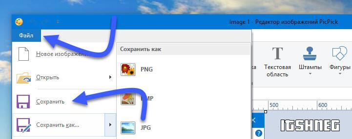 Сохранение скриншота в PicPick