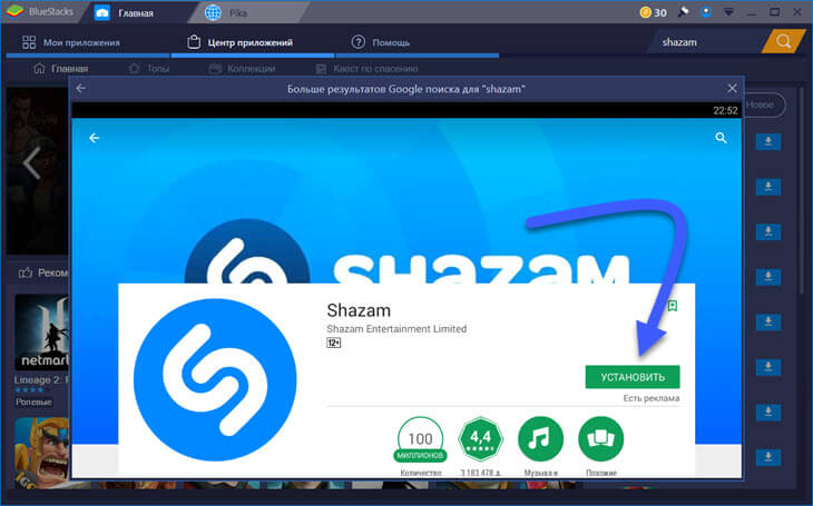 Shazam в Bluestacks