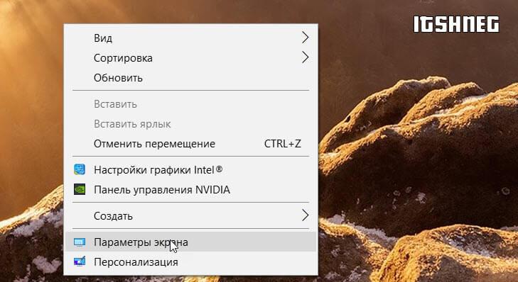 Параметры экрана в контекстном меню