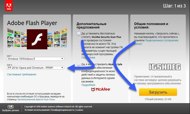 Страница загрузки Adobe Flash Player