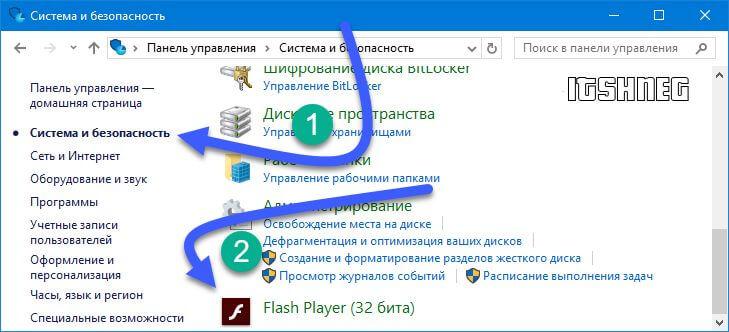 Flash Player в Панели Управления