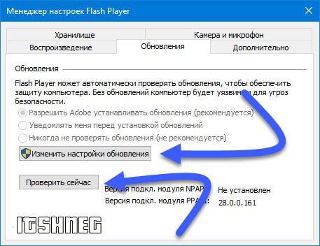 Настройка обновления Adobe Plash Player