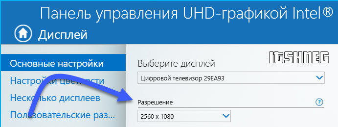 Настройка разрешения экрана Intel