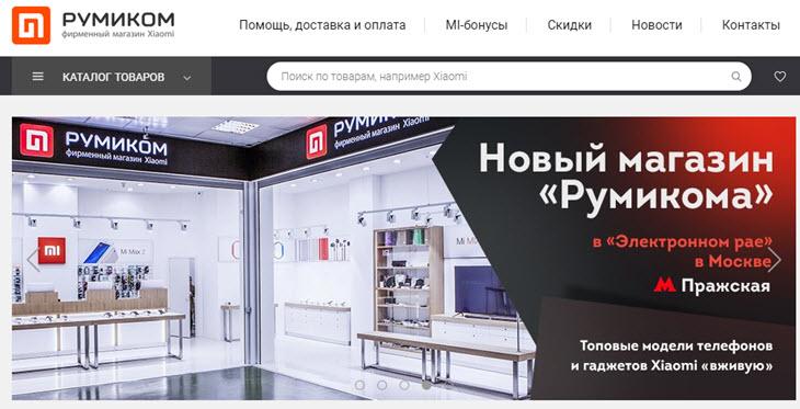 Интернет магазин РУМИКОМ