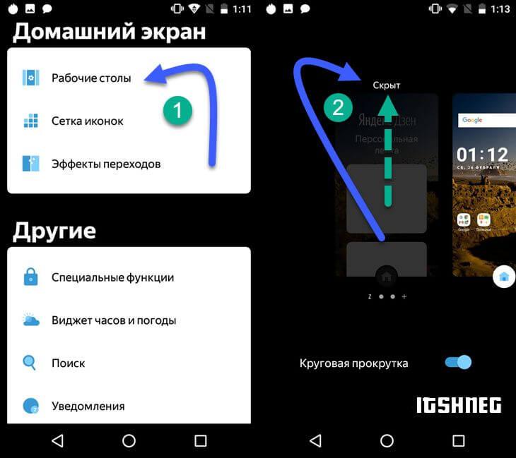 Яндекс Лончер