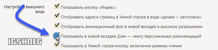 Как удалить Дзен из Яндекс Браузера - дело в галочке