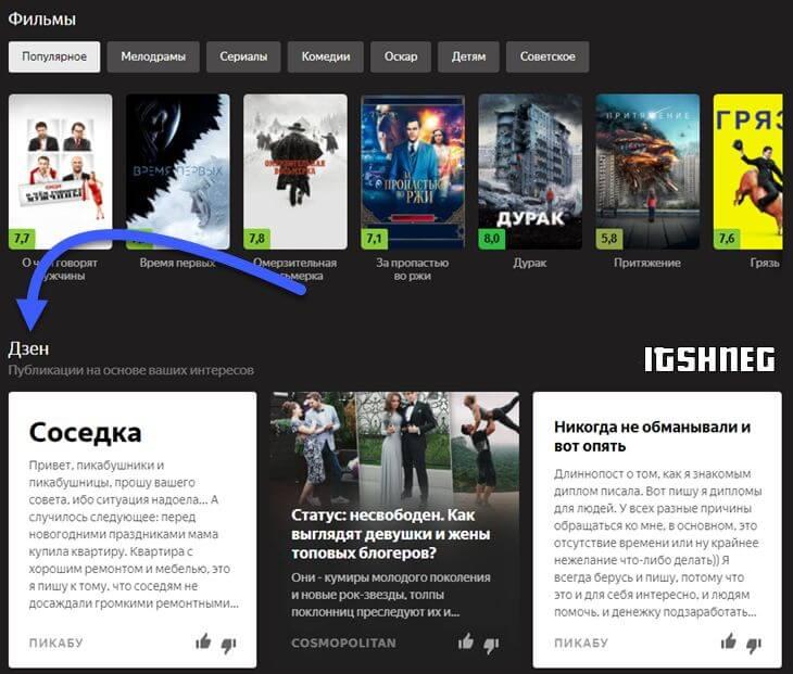 Яндекс Дзен на главной