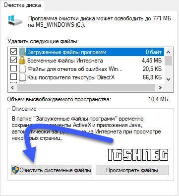 Окно очистки диска в Windows 10