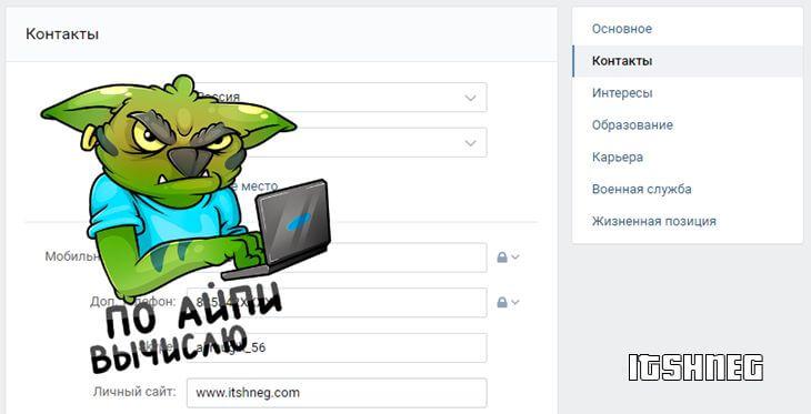 Скрываем контактную информацию Вконтакте