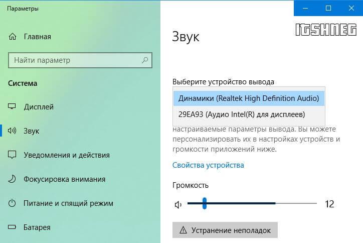 Устройство по умолчанию Windows 10