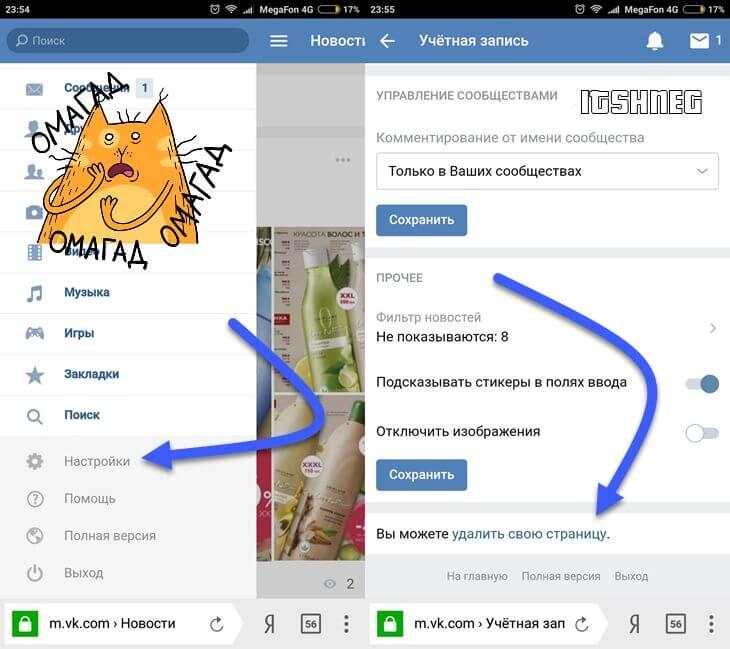 Удаление страницы в ВК через мобильную версию сайта
