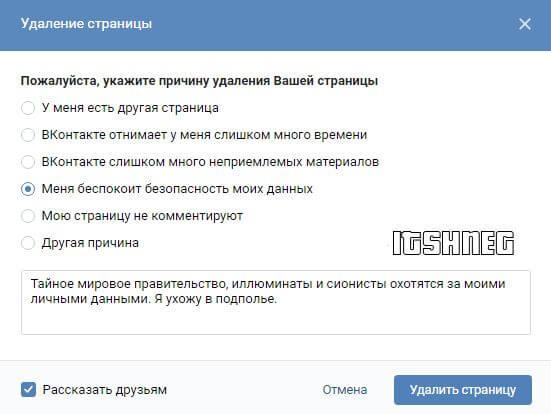 Причины удаления страницы Вконтакте