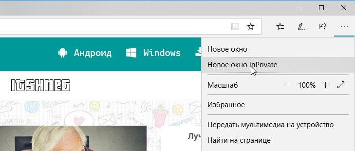 Инкогнито в Microsoft EDGE