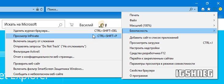 Просмотр InPrivate в Internet Explorer