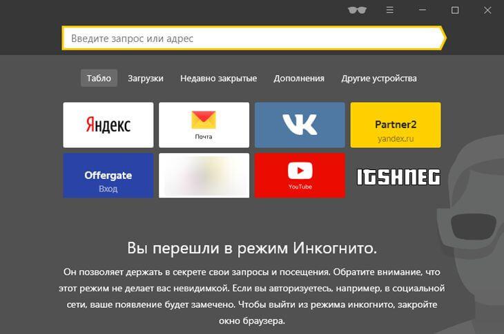 Активный режим инкогнито в Яндекс