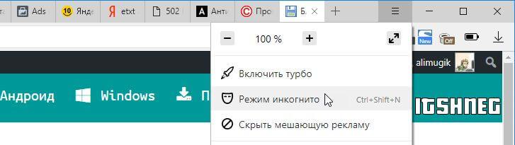 Инкогнито в Яндекс Браузере